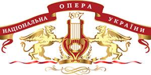 Культурні експедиції: Національна опера у січні