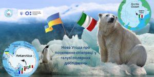 Укладено угоду між НАНЦ України та Національною науковою радою Італії
