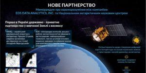 Україна створить динамічну карту Антарктиди