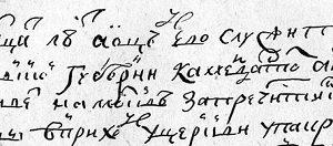 Київська старовина: Ілля Чиріков – п'ятий воєвода кам'янозатонський (1706-1711)