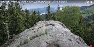 Писаний камінь і Таємна печера Довбуша