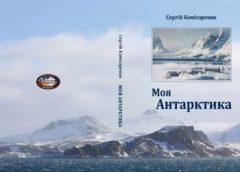 Побачила світ книга академіка С.Комісаренка «Моя Антарктида»