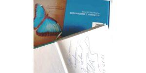 Добірка книг для бібліотеки станції «Академік Вернадський» поповнюється
