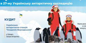 Оголошено конкурс на участь у 27-й Українській антарктичній експедиції