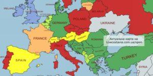 Країни Європи, які відкриті для українців