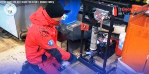 На антарктичній станції «Академік Вернадський» встановлено обладнання для переробки пластикової упаковки