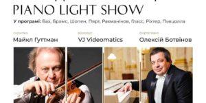 Культурні експедиції: благодійний концерт Piano Light Show